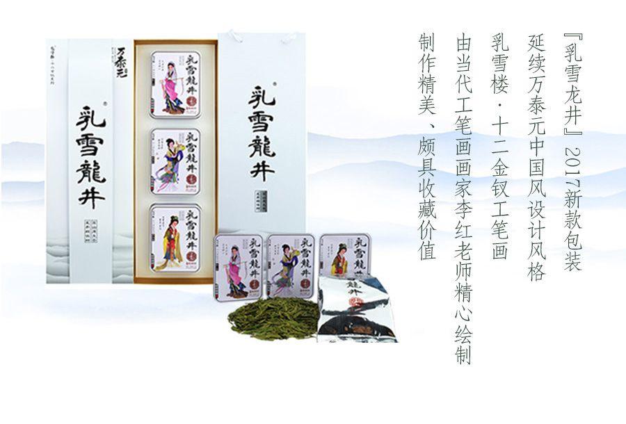 乳雪龙井详情(祥)-贾元春切块小块1