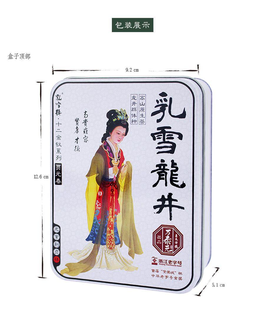 乳雪龙井详情(祥)-贾元春切块盒子1
