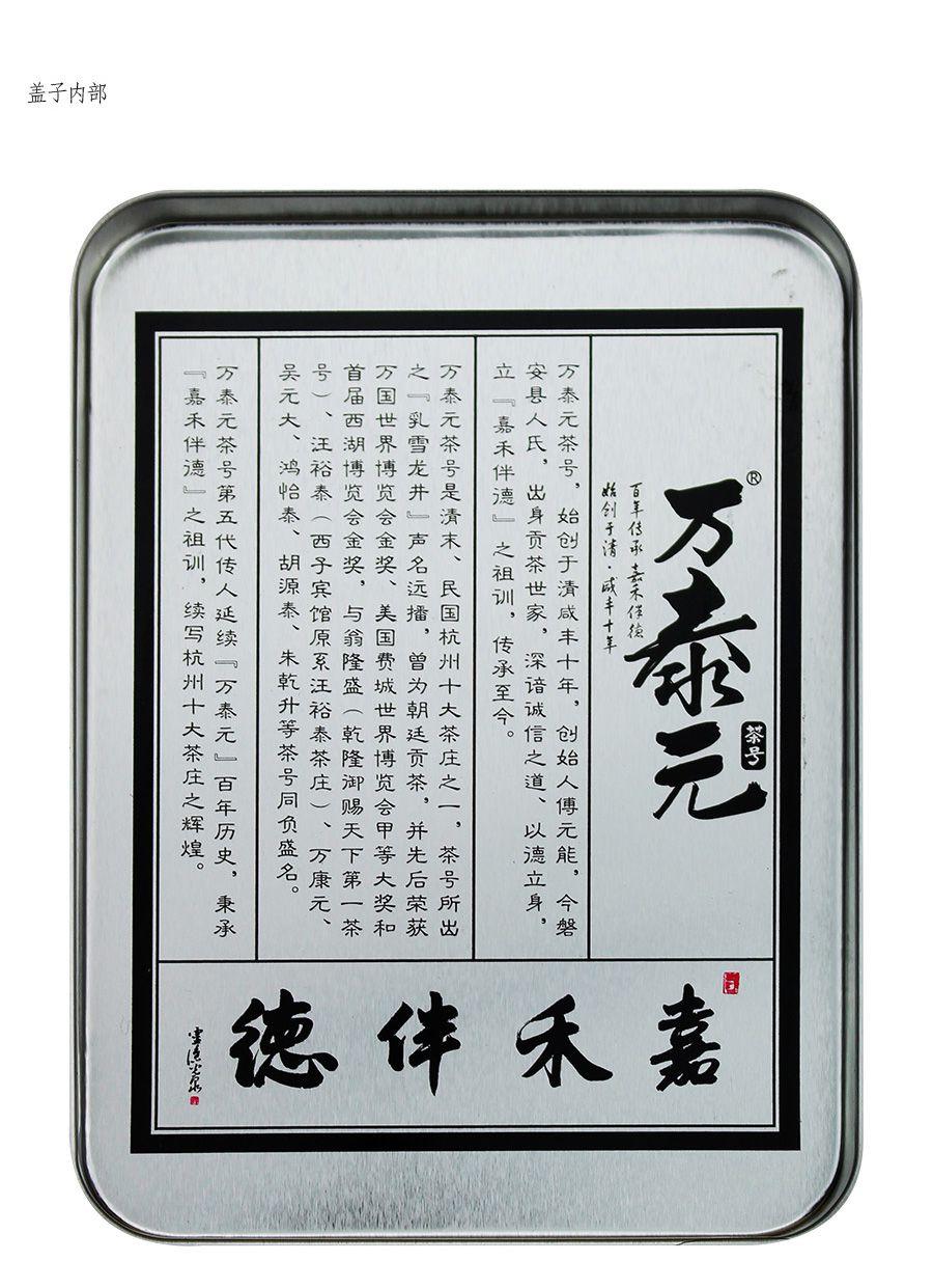 乳雪龙井详情(祥)-贾元春切块盒子4