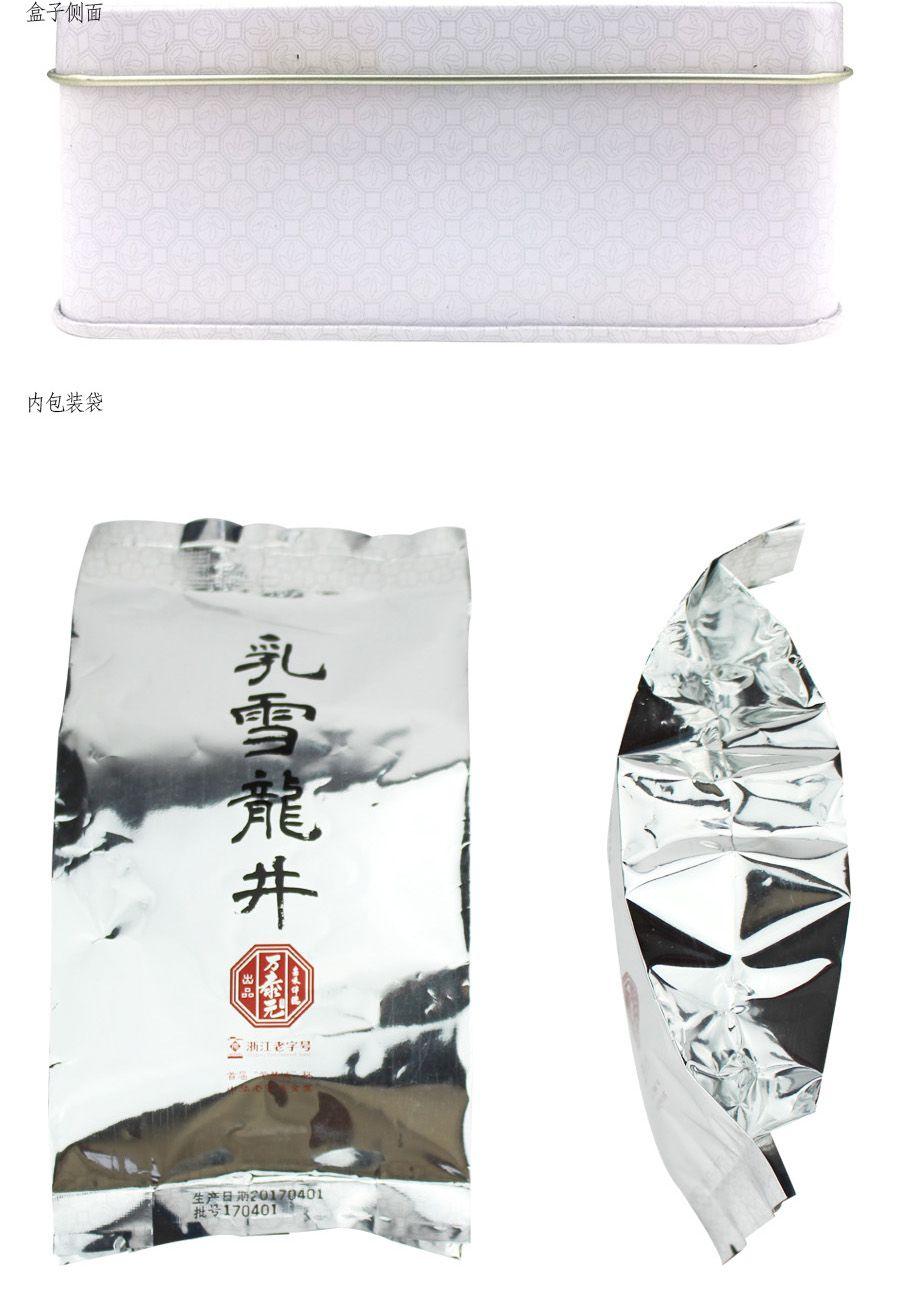 乳雪龙井详情(祥)-贾元春切块盒子6